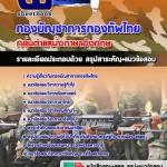 คู่มือสอบ กลุ่มงานภาษาอังกฤษ กองบัญชาการกองทัพไทย