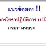 แนวข้อสอบวิศวกรโยธาปฏิบัติการ (ป.โท) กรมทางหลวง 2559