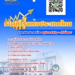 แนวข้อสอบ ธนาคารแห่งประเทศไทย