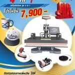 เครื่องรีดร้อน ขายเครื่องสกรีน 4 in 1 combo heat press combo heat press 4 in 1