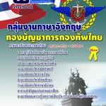 แนวข้อสอบ กลุ่มงานภาษาอังกฤษ กองทัพไทย