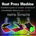 เครื่องรีดร้อน heat press เครื่องฮีตทรานเฟอร์ เครื่องสกรีนเสื้อ Digital