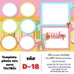 Template photo mix ขนาด 12x18 รหัส D-018