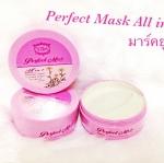 มาร์คยูริ Perfect Mask all in one