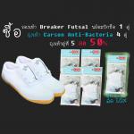[รองเท้าสีขาว] Promotion Pack รองเท้า Breaker พร้อมปัก + ถุงเท้า Carson รุ่น Anti-Bacteria 4 คู่ ถุงเท้าคู่ที่ 5 ลด 50%