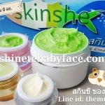 ครีม Skinshe giftset 1 กล่อง (ฝ้า กระ หมองคล้ำ)