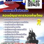 คู่มือสอบ นายทหารชั้นประทวน กองบัญชาการกองทัพไทย