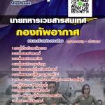 แนวข้อสอบ คู่มือติว หนังสือคู่มือนายทหารเวชสารสนเทศ กองทัพอากาศ