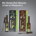 มาสคาร่าปิดผมขาว แคทเธอรีน Bio Herbal Hair Mascara