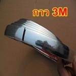 คิ้วโครเมี่ยมแบบแปะขนาด 30 มิลลิเมตร (กาว3M)