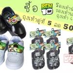 [Promotion Pack] รองเท้านักเรียน BEN10 + รองเท้าพละ BEN10 + ถุงเท้า BEN10 4 คู่ ถุงเท้าคู่ที่ 5 ลด 50%
