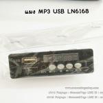 แผง MP3 USB LN6168