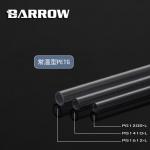 Barrow ท่อPETG ขนาด12mm ยาว500mm