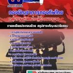 แนวข้อสอบ กลุ่มงานตำแหน่ง ผู้ช่วยพยาบาล กองทัพไทย