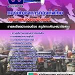 คู่มือสอบ กลุ่มงานคอมพิวเตอร์ กองบัญชาการกองทัพไทย