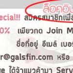 วิธีเช็คสถานะสินค้าที่สั่งซื้อใน galsfin.com จ้า