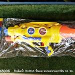ปืนฉีดน้ำ BARCA ปั๊มลม มีสายสะพาย