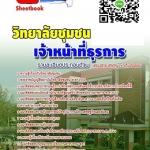 คู่มือสอบ เจ้าหน้าที่ธุรการ วิทยาลัยชุมชน 2558
