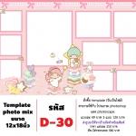 Template photo mix ขนาด 12x18 รหัส D-030