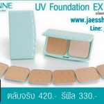 Cezanne - UV Foundation EX Plus SPF 23 PA++ #No.EX2