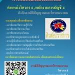แนวข้อสอบการรถไฟแห่งประเทศไทย ตำแหน่งวิศวกร 6, พนักงานการบัญชี 4 สังกัดอาณัติสัญญาณและโทรคมนาคม