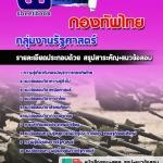 แนวข้อสอบ กลุ่มตำแหน่ง รัฐศาสตร์ กองทัพไทย