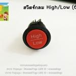 สวิตช์ High/Low (6ขา)