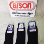 ถุงเท้านักเรียนคาร์สัน Carson สีดำ แบบยาว