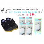 [รองเท้าสีดำ] Promotion Pack รองเท้า Breaker พร้อมปัก + ถุงเท้า Carson รุ่น Anti-Bacteria 4 คู่ ถุงเท้าคู่ที่ 5 ลด 50%