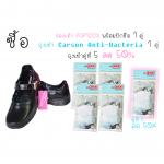 [Promotion Pack] รองเท้า POPTEEN พร้อมปัก + ถุงเท้า Carson รุ่น Anti-Bacteria 4 คู่ ถุงเท้าคู่ที่ 5 ลด 50%