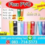 แผ่นโพลีเฟล็ก เฟล็ก PVC เกรด A ราคาส่ง เมตรละ 140 บาท