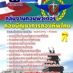 แนวข้อสอบ กลุ่มตำแหน่ง คอมพิวเตอร์ กองทัพไทย
