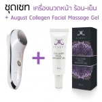 Promotion! ชุดเซทเครื่องนวดหน้า ร้อน เย็น+เจลนวดหน้า August Collagen Facial Massage Gel