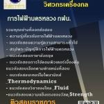 คู่มือสอบ วิศวกรเครื่องกล การไฟฟ้านครพลวง (กฟน.) ใหมล่าสุด 2558