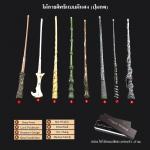 ไม้กายสิทธิ์งานจีน (มีแสง) - The wands of Harry Potter (light)