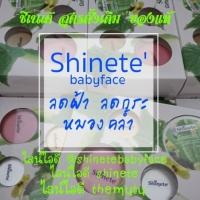 ร้านShineteBabyFace.com