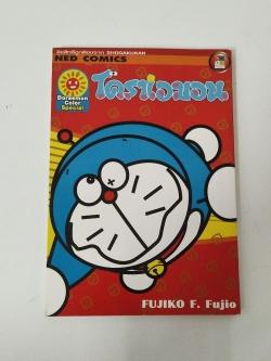 [หนังสือใหม่] โดราเอม่อน Color Special | ผู้เขียน FUJIKO F. FUJIO