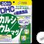 DHC Calcium Magnesium (30 Days) แคลเซียม แมกนีเซียม ในอัตราส่วนแคลเซียม2:1เพื่อกระดูกและฟัน thumbnail 1