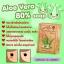 สบู่อโลเวร่า AloeVera Soap thumbnail 4