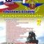 แนวข้อสอบ กลุ่มงานพระธรรมนูญ กองทัพไทย thumbnail 1