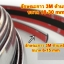 คิ้วโครเมี่ยมแบบแปะขนาด 15 มิลลิเมตร (กาว3M) thumbnail 2