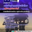 แนวข้อสอบ กลุ่มงาน บรรณารักษ์ กองทัพไทย thumbnail 1
