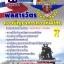 คู่มือติวสอบ แนวข้อสอบพลสารวัตรทหาร กองทัพไทย thumbnail 1