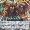 G-BT07/016 Flame Wing Steel Beast, Denial Griffin