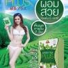 Green Tea Plus ลดน้ำหนัก xxx กรีน ที พลัส หุ่น เด้ง เป๊ะ เว่อร์ !! กระชับทุกสัดส่วน ส่งฟรี EMS