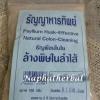 ไซเลี่ยมฮัสก์ ธัญญาหารทิพย์ (Psyllium Seed Husk) 100 กรัม