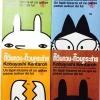 ก๊วนกวน-ก๊วนกระต่าย เล่ม 1-4 #จบ