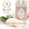 สบู่ Avari ราคาส่ง xx สบู่น้ำนม Avari milk soap ส่งฟรี EMS