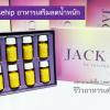 Jack by rosehip รีวิวลดน้ำหนัก แจ๊ค อาหารเสริม บายโรสฮิป