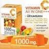 Vitamin C All In One+++ 1,000 mg. วิตามิน ซี ออล อิน วัน ส่งฟรี EMS